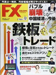 FX攻略.com 2016年12月号