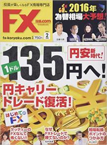 FX攻略.com 2016年2月号