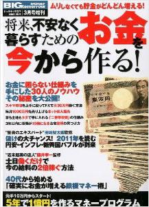 BIG tomorrow(ビックトゥモロー)増刊号『将来、不安なく暮らすためのお金を今から作る!』 2011年4月号