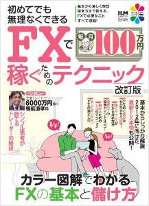 FXで毎月100万円稼ぐためのテクニック 2011年9月発行