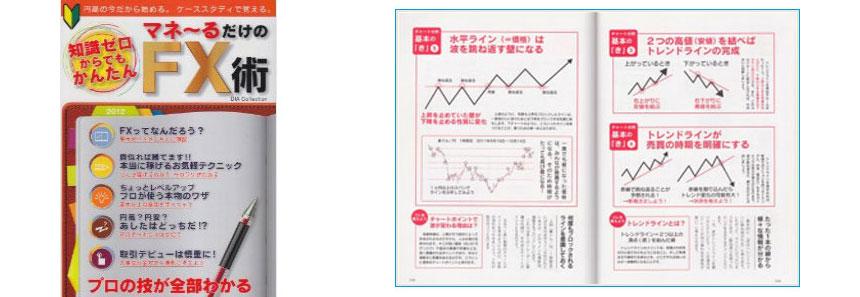 マネ~るだけのFX術 2012年2月発行