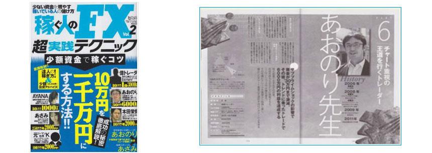 稼ぐ人のFX実践テクニック Vol.2 2011年7月発行
